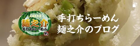 麺之介ブログ