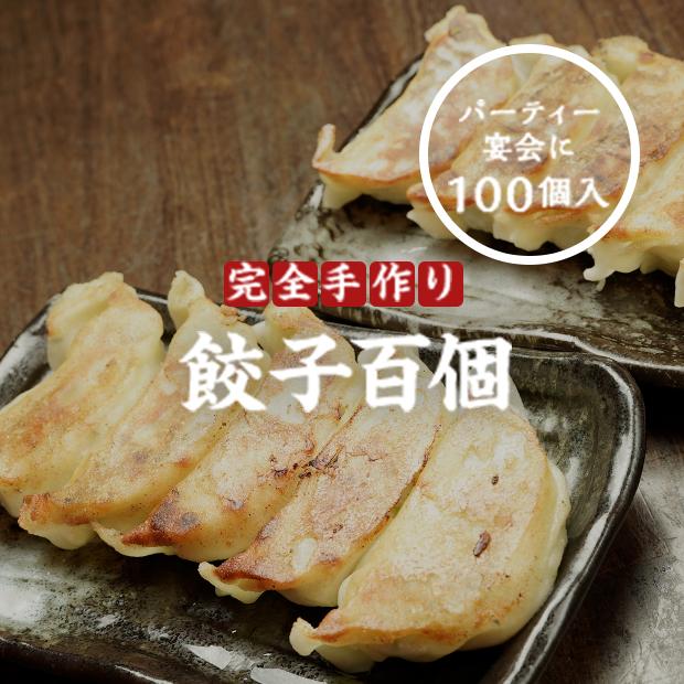 gyouza-100